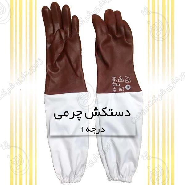 انواع دستکش زنبورداری چرمی