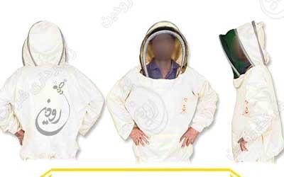 دوخت لباس زنبورداری