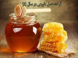 قیمت عسل طبیعی سال 97 و 98 چه تفاوتی