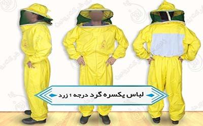 لباس مخصوص زنبورداری