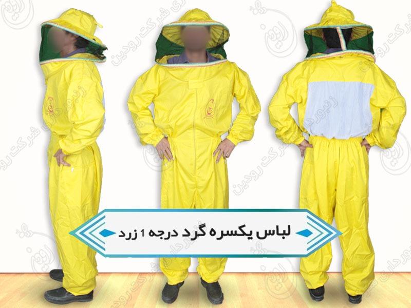 قیمت لباس مخصوص زنبورداری