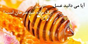 فروش آنلاین عسل