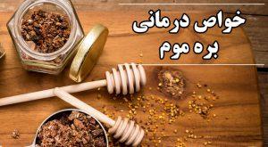 بره موم در طب سنتی