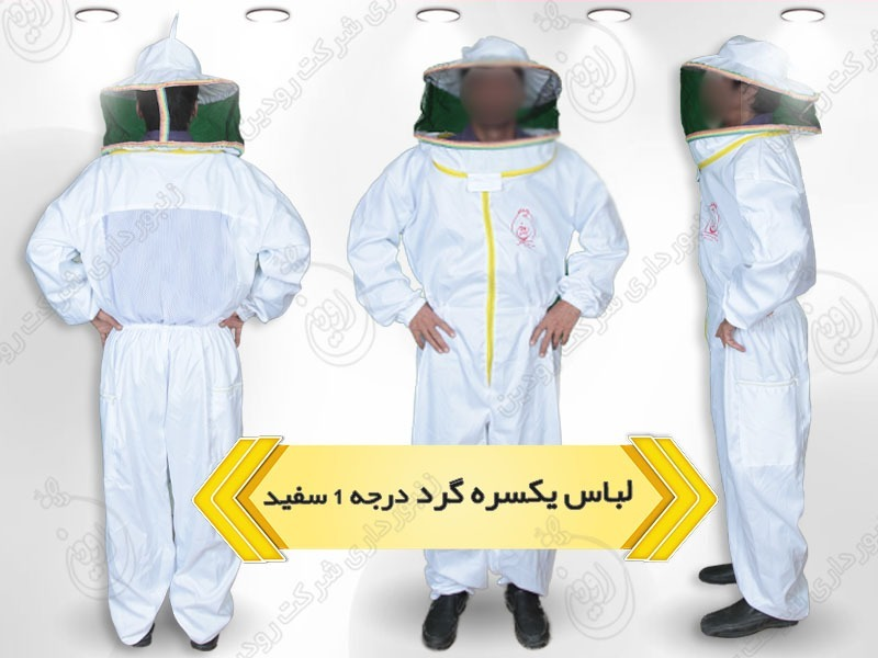 خرید لباس مخصوص زنبورداری