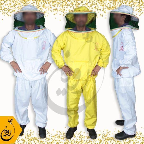 لباس دو تکه زنبورداری