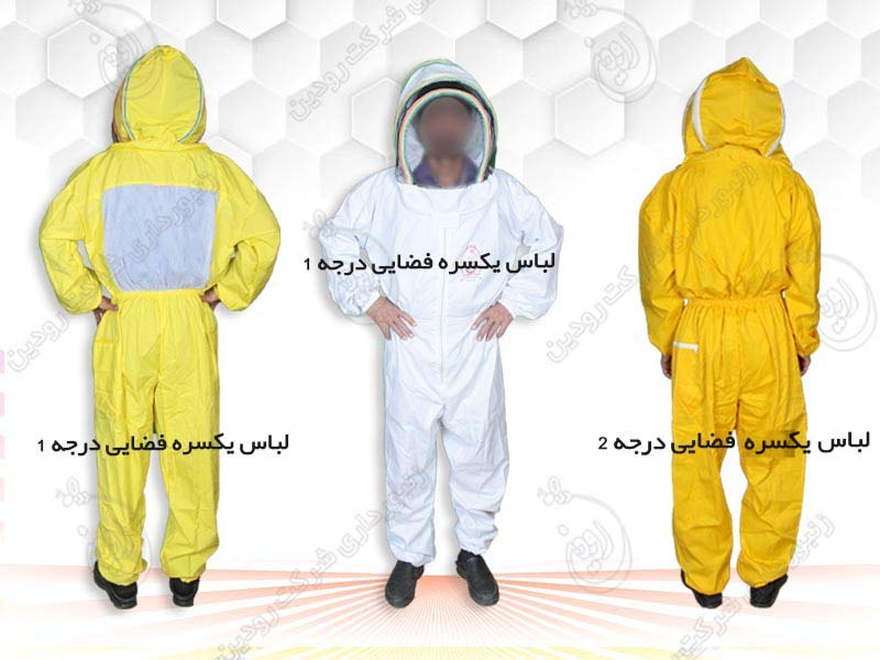 فروش لباس یکسره زنبورداری