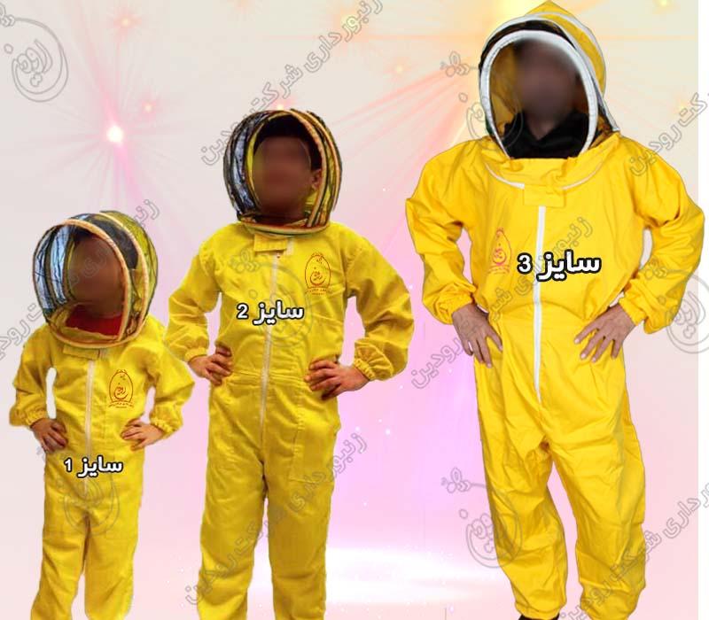 لباس زنبورداری بچه گانه