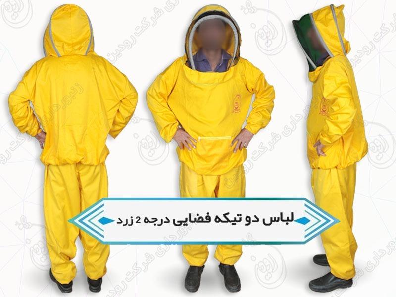 تولیدی لباس زنبورداری