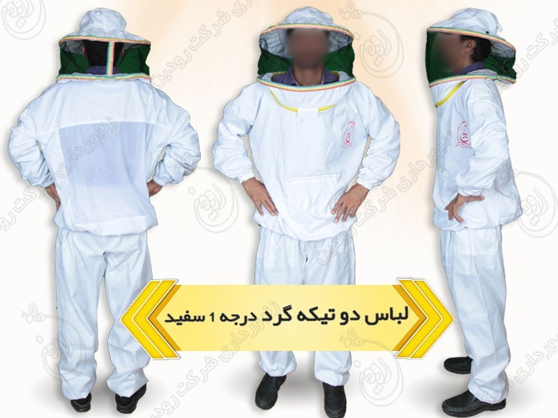 قیمت لباس زنبورداری