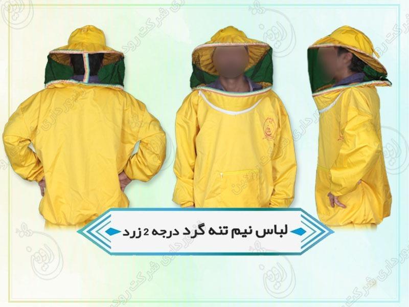 فروش اینترنتی لباس کار زنبورداری