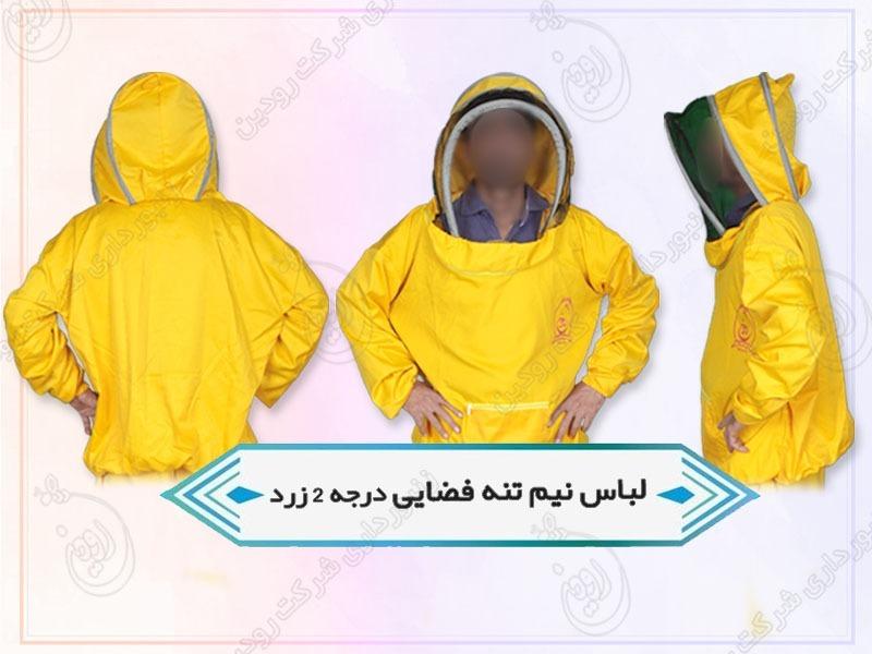 لباس نیم تنه زنبورداری