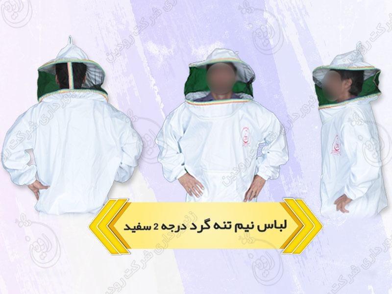 لیست قیمت لباس زنبورداری
