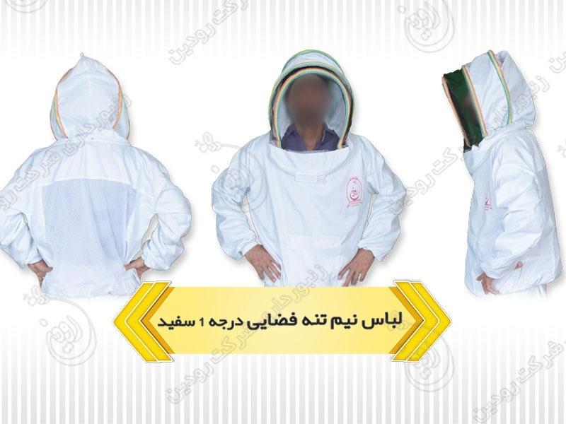 بهترین لباس زنبورداری