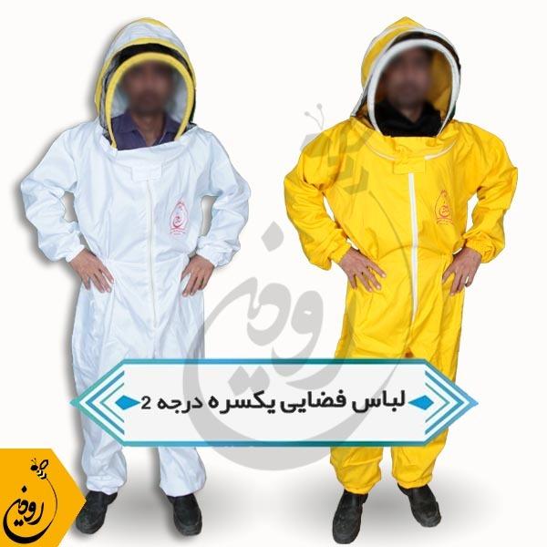 لباس یکسره زنبورداری
