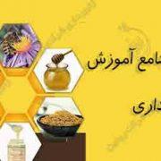 خرید کتاب زنبورداری