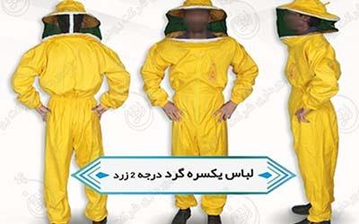 خرید لباس کار زنبورداری