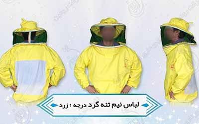 لباس مناسب زنبورداری