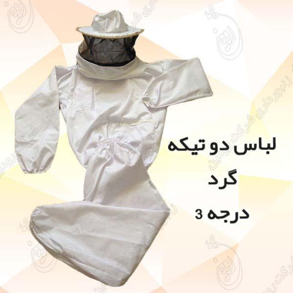 خرید لباس زنبورداری
