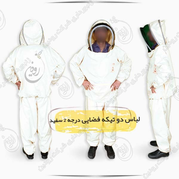 فروش لباس کار زنبورداری