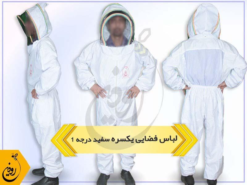 فروش لباس زنبورداری فضایی