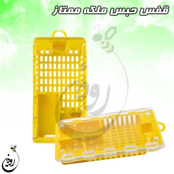 قفس حبس ملکه
