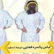 خرید لباس یکسره زنبورداری
